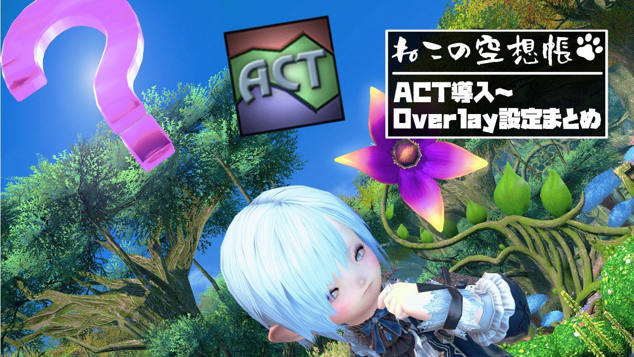オーバーレイ Act