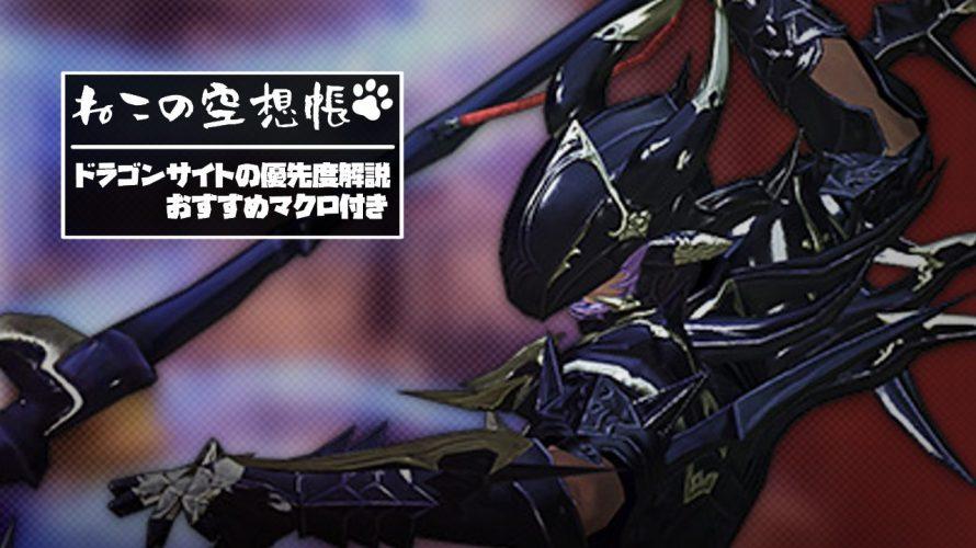 騎士 ff14 竜